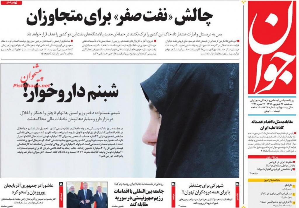 مانشيت إيران: توقعات ما بعد استهداف آرامكو.. بين التصعيد وزيادة ثقل إيران 3