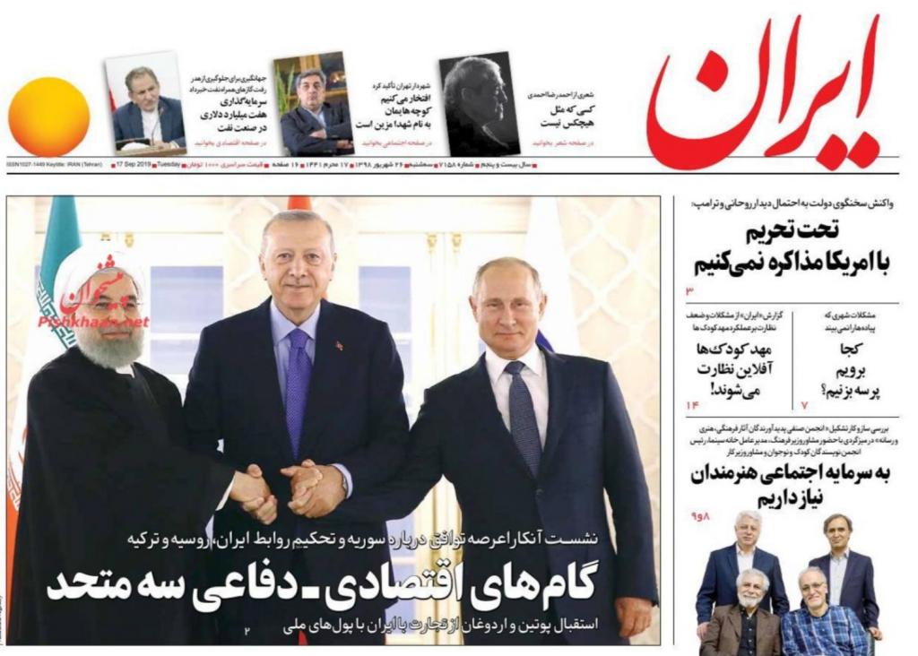 مانشيت إيران: توقعات ما بعد استهداف آرامكو.. بين التصعيد وزيادة ثقل إيران 7