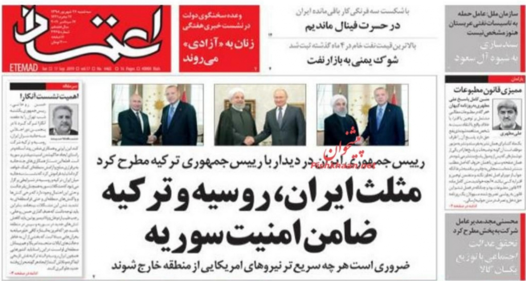 مانشيت إيران: توقعات ما بعد استهداف آرامكو.. بين التصعيد وزيادة ثقل إيران 6