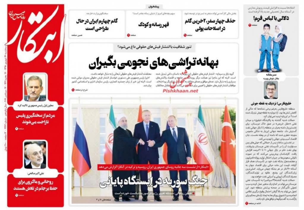 مانشيت إيران: توقعات ما بعد استهداف آرامكو.. بين التصعيد وزيادة ثقل إيران 5