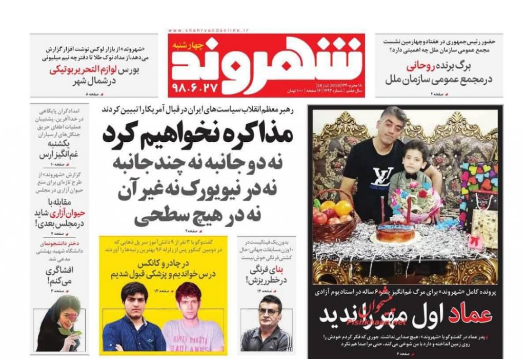 مانشيت إيران: هل يذهب روحاني إلى نيويورك؟ 1