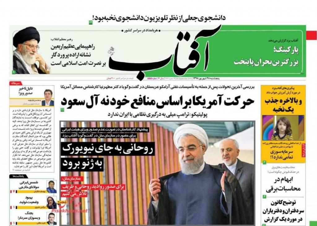 مانشيت إيران: هل يذهب روحاني إلى نيويورك؟ 4