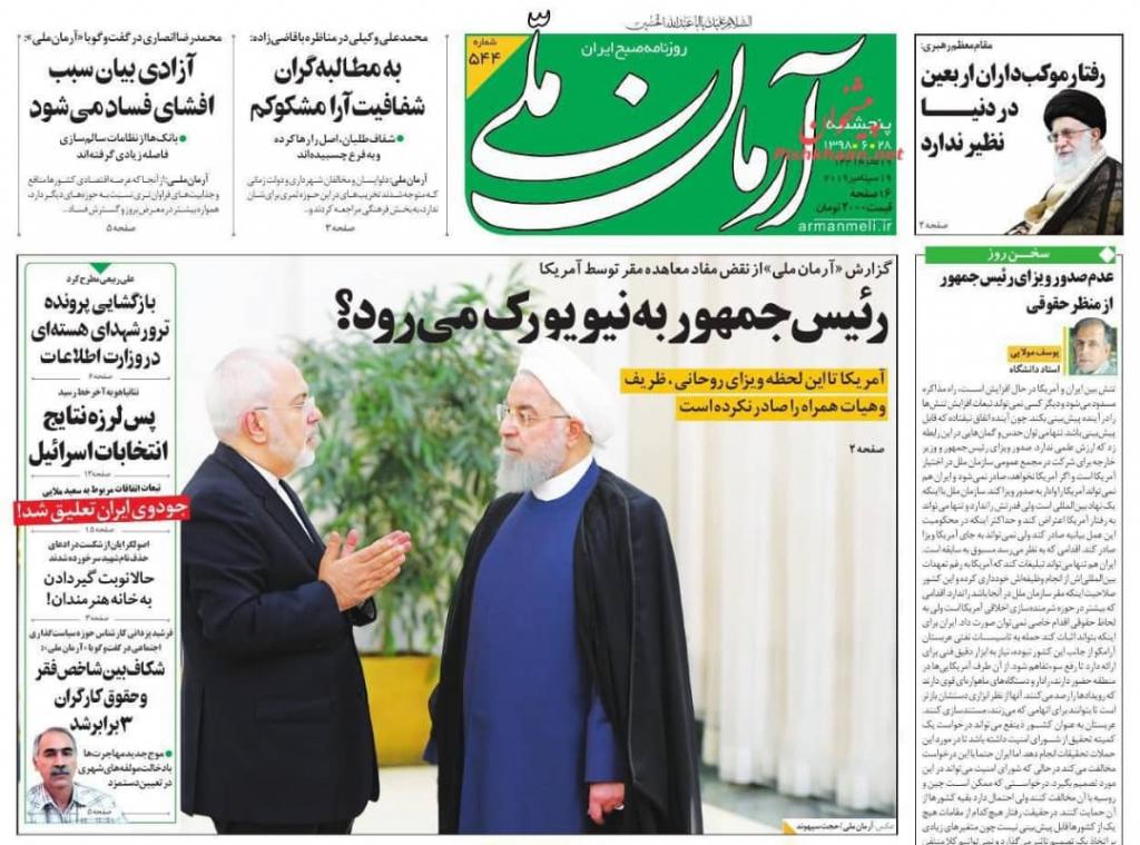 مانشيت إيران: هل يذهب روحاني إلى نيويورك؟ 2