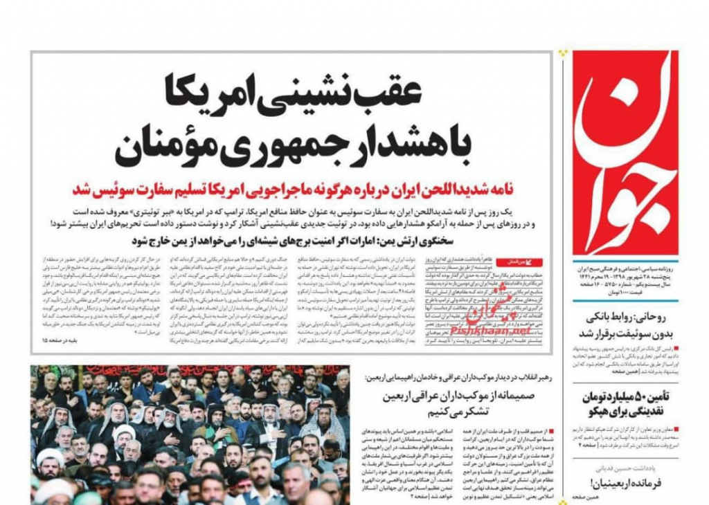 مانشيت إيران: هل يذهب روحاني إلى نيويورك؟ 3