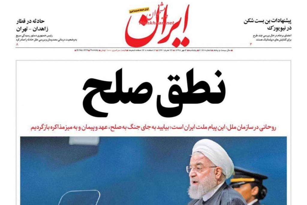 مانشيت إيران: ما هي أهداف المشاركة الإيرانية في اجتماعات الأمم المتحدة السنوية؟ 3
