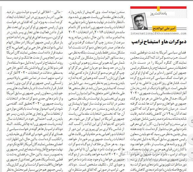 مانشيت إيران: ما هي أهداف المشاركة الإيرانية في اجتماعات الأمم المتحدة السنوية؟ 8