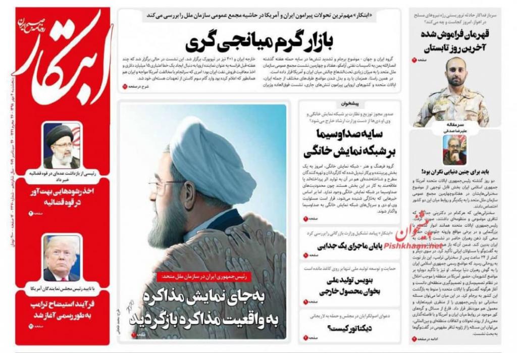 مانشيت إيران: ما هي أهداف المشاركة الإيرانية في اجتماعات الأمم المتحدة السنوية؟ 2