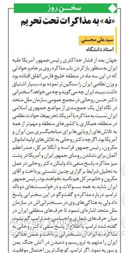 مانشيت إيران: ما هي أهداف المشاركة الإيرانية في اجتماعات الأمم المتحدة السنوية؟ 7