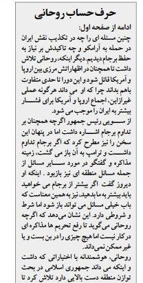 مانشيت إيران: ما هي أهداف المشاركة الإيرانية في اجتماعات الأمم المتحدة السنوية؟ 6