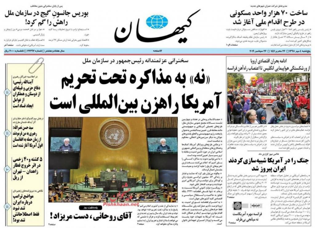 مانشيت إيران: ما هي أهداف المشاركة الإيرانية في اجتماعات الأمم المتحدة السنوية؟ 5