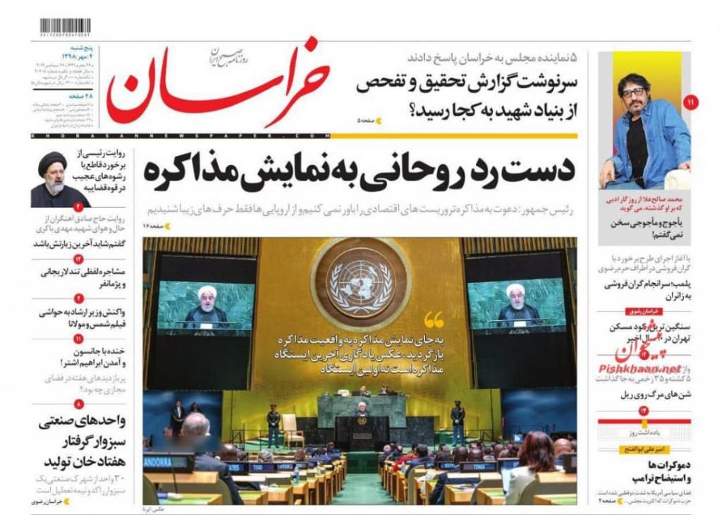مانشيت إيران: ما هي أهداف المشاركة الإيرانية في اجتماعات الأمم المتحدة السنوية؟ 4