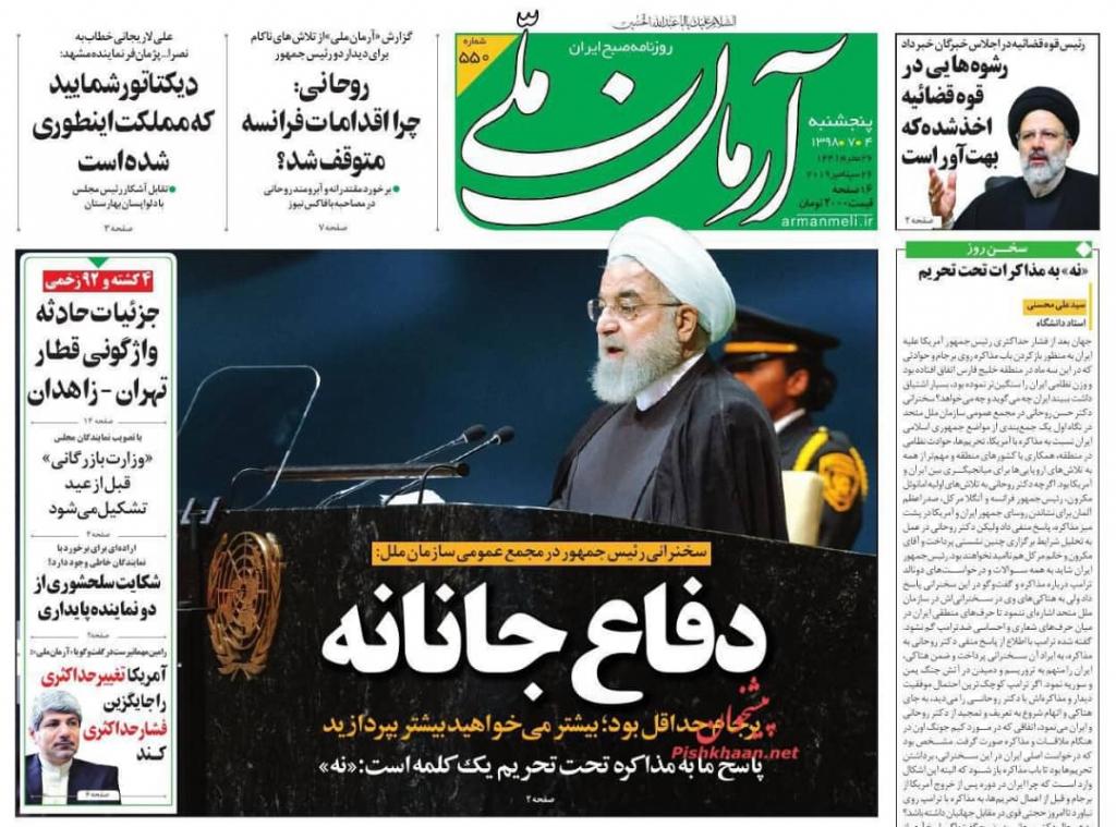 مانشيت إيران: ما هي أهداف المشاركة الإيرانية في اجتماعات الأمم المتحدة السنوية؟ 1