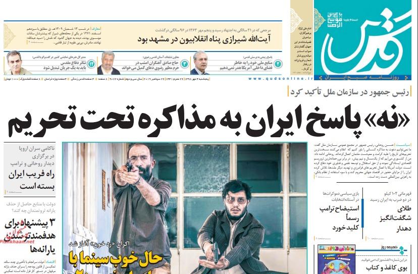 مانشيت إيران: أوروبا وإيران يتبادلان التحذيرات… هل اقتربت لحظة وفاة الاتفاق النووي؟ 2