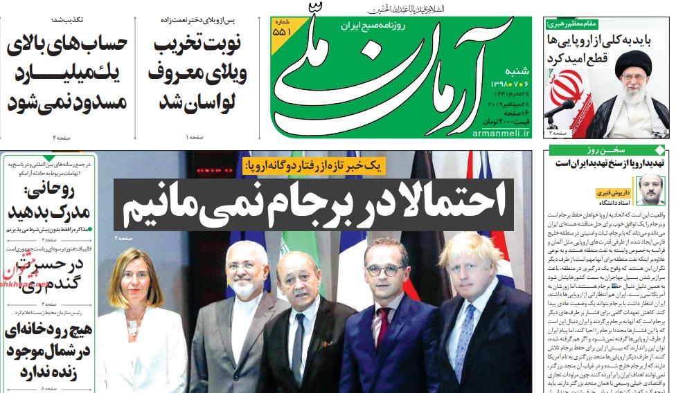 مانشيت إيران: أوروبا وإيران يتبادلان التحذيرات… هل اقتربت لحظة وفاة الاتفاق النووي؟ 3