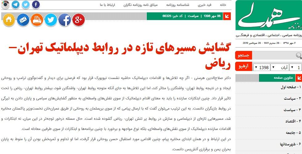 مانشيت إيران: أوروبا وإيران يتبادلان التحذيرات… هل اقتربت لحظة وفاة الاتفاق النووي؟ 7