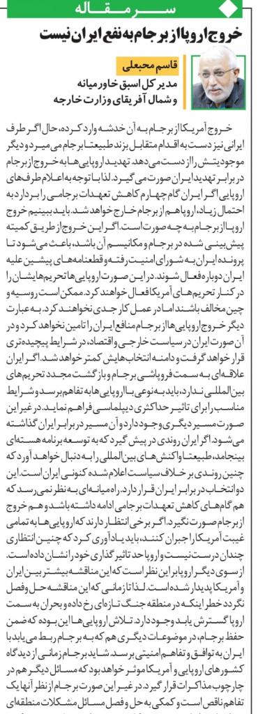 مانشيت إيران: الحوثيون قلبوا الموازين وأوروبا مسؤولة عن مصير الاتفاق النووي 13