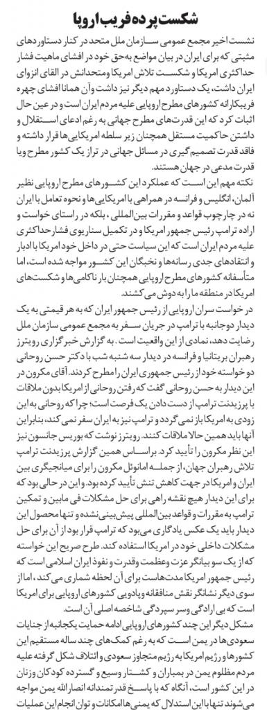 مانشيت إيران: الحوثيون قلبوا الموازين وأوروبا مسؤولة عن مصير الاتفاق النووي 12