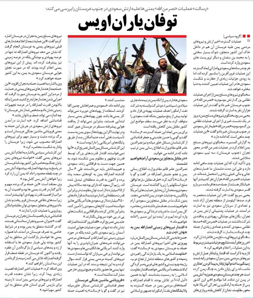 مانشيت إيران: الحوثيون قلبوا الموازين وأوروبا مسؤولة عن مصير الاتفاق النووي 10