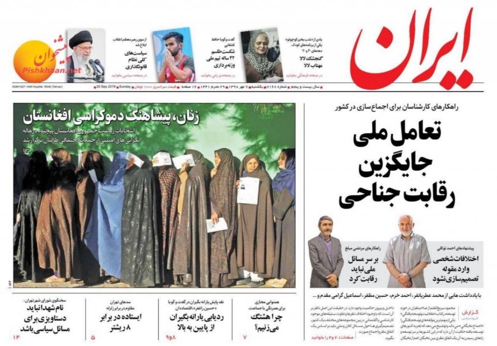 مانشيت إيران: الحوثيون قلبوا الموازين وأوروبا مسؤولة عن مصير الاتفاق النووي 9