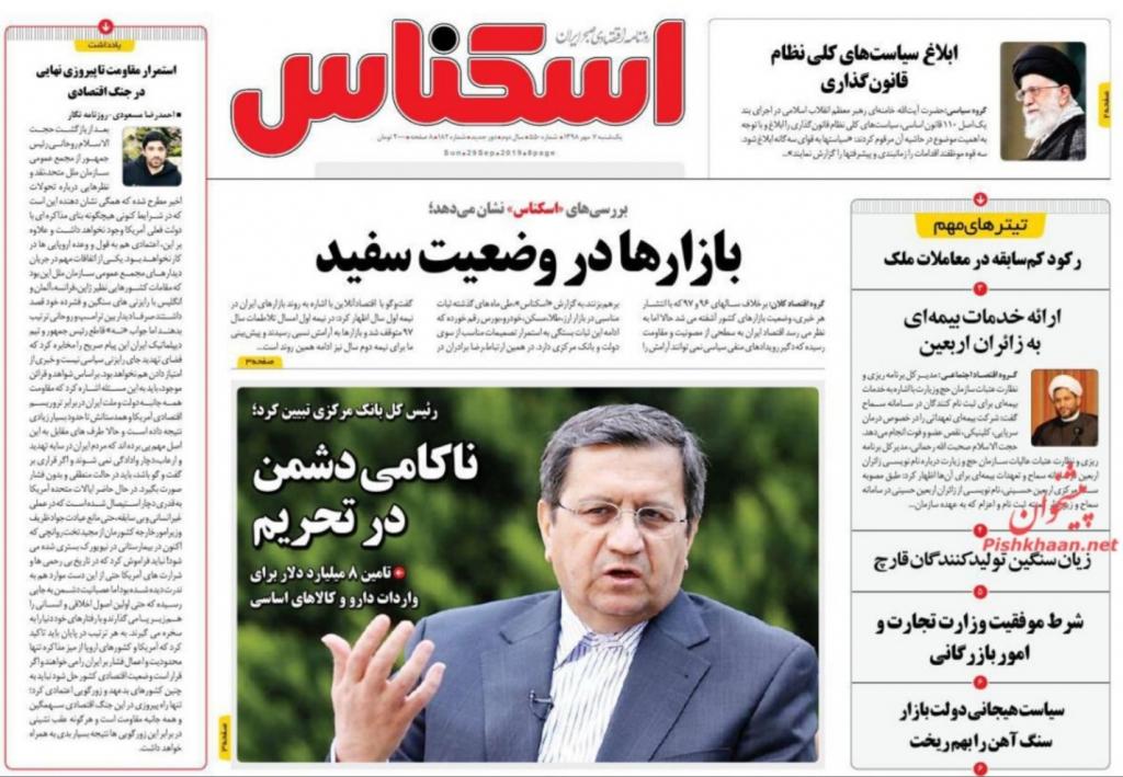 مانشيت إيران: الحوثيون قلبوا الموازين وأوروبا مسؤولة عن مصير الاتفاق النووي 8