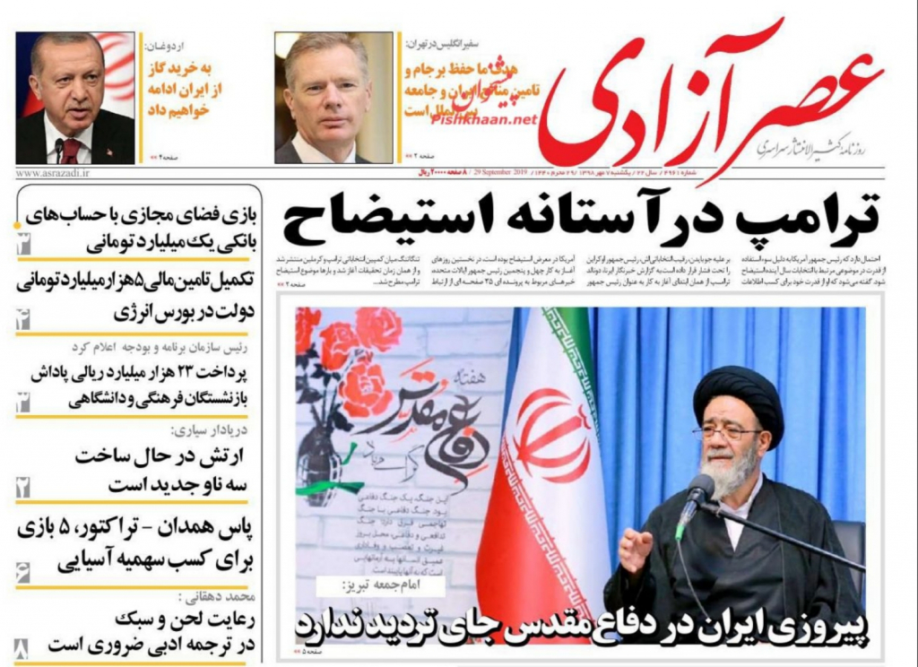 مانشيت إيران: الحوثيون قلبوا الموازين وأوروبا مسؤولة عن مصير الاتفاق النووي 7