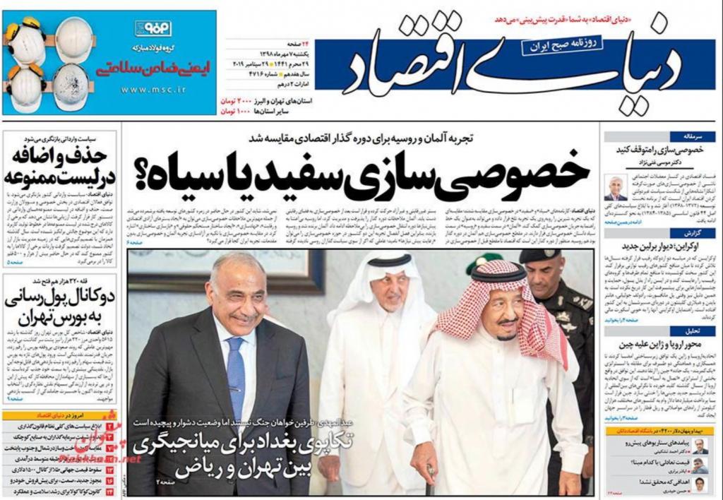 مانشيت إيران: الحوثيون قلبوا الموازين وأوروبا مسؤولة عن مصير الاتفاق النووي 6
