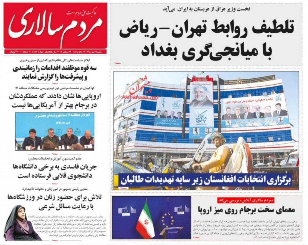 مانشيت إيران: الحوثيون قلبوا الموازين وأوروبا مسؤولة عن مصير الاتفاق النووي 5