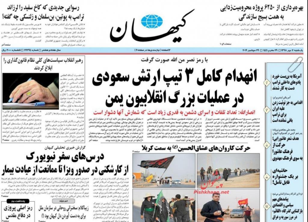 مانشيت إيران: الحوثيون قلبوا الموازين وأوروبا مسؤولة عن مصير الاتفاق النووي 4