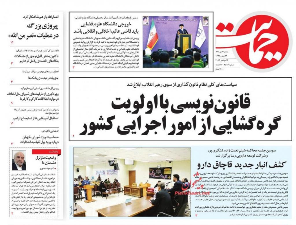 مانشيت إيران: الحوثيون قلبوا الموازين وأوروبا مسؤولة عن مصير الاتفاق النووي 3