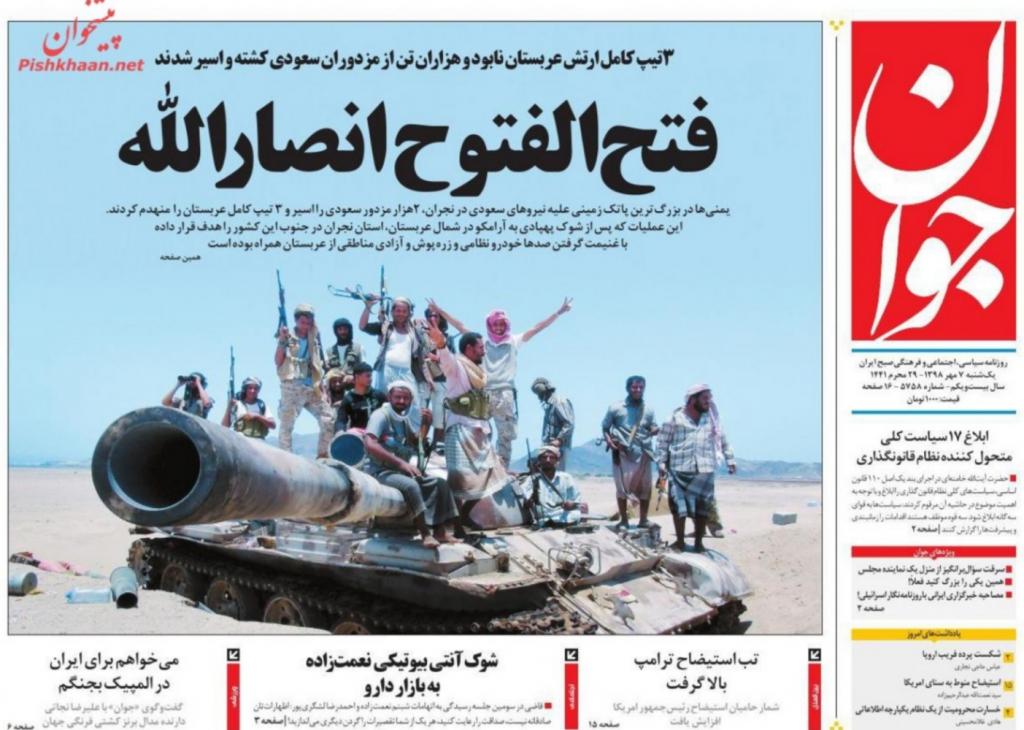 مانشيت إيران: الحوثيون قلبوا الموازين وأوروبا مسؤولة عن مصير الاتفاق النووي 1