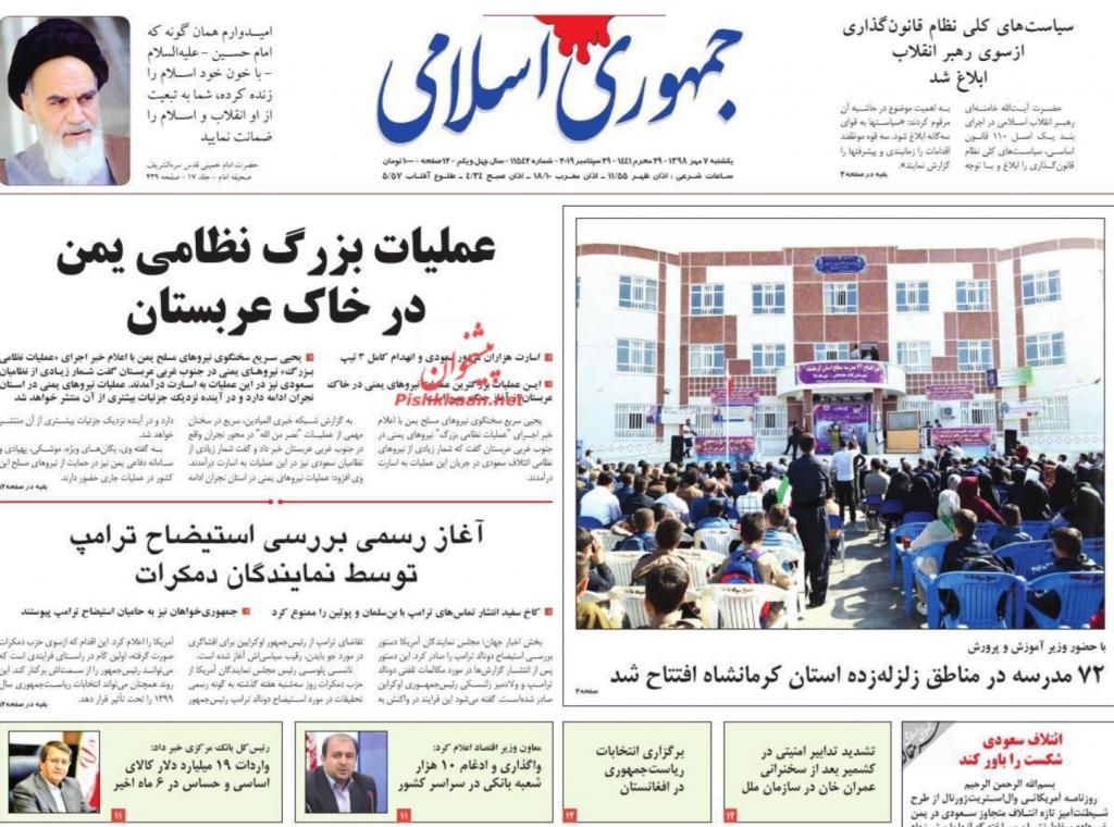 مانشيت إيران: الحوثيون قلبوا الموازين وأوروبا مسؤولة عن مصير الاتفاق النووي 2