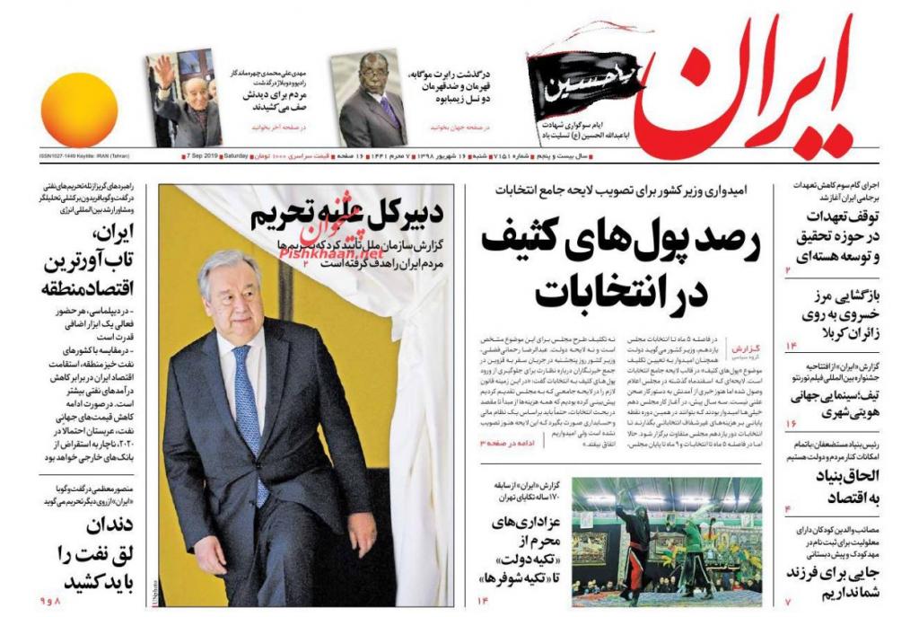 مانشيت إيران: خطوة ثالثة تحمل تهديدًا مبطّنًا 2