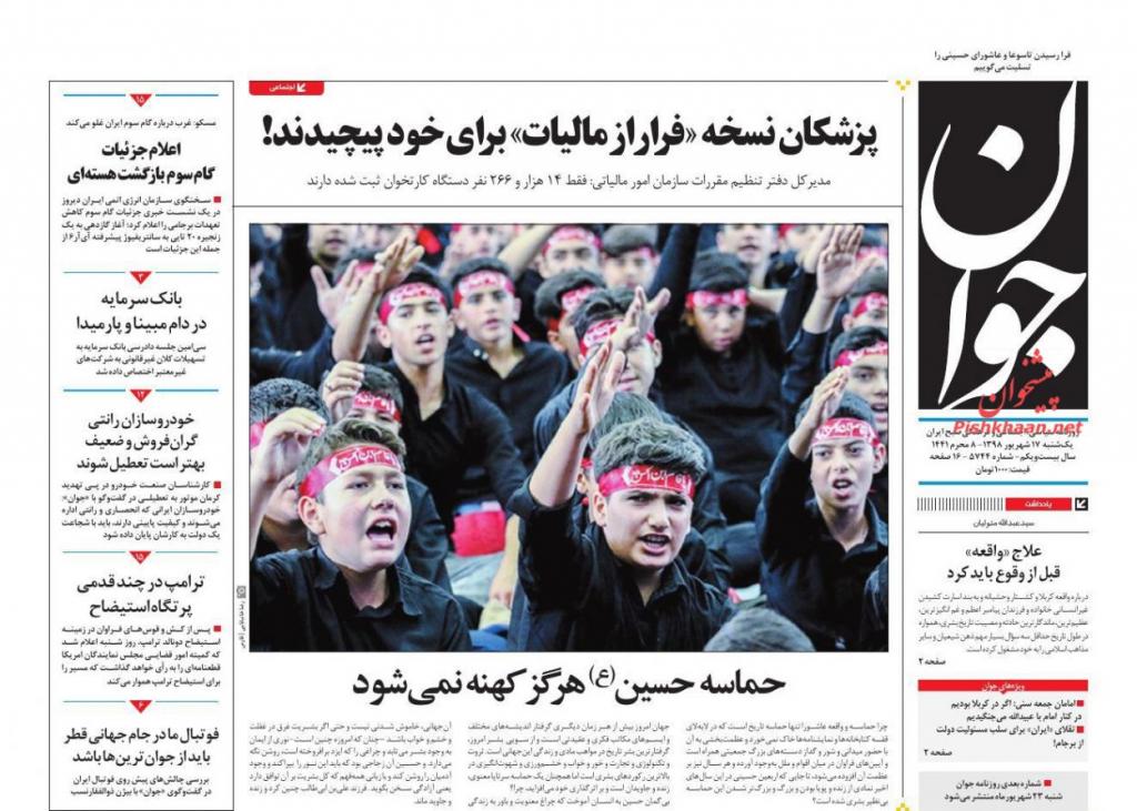 مانشيت ايران: الفريق الدبلوماسي الإيراني في دائرة الاتهام مجدداً 6