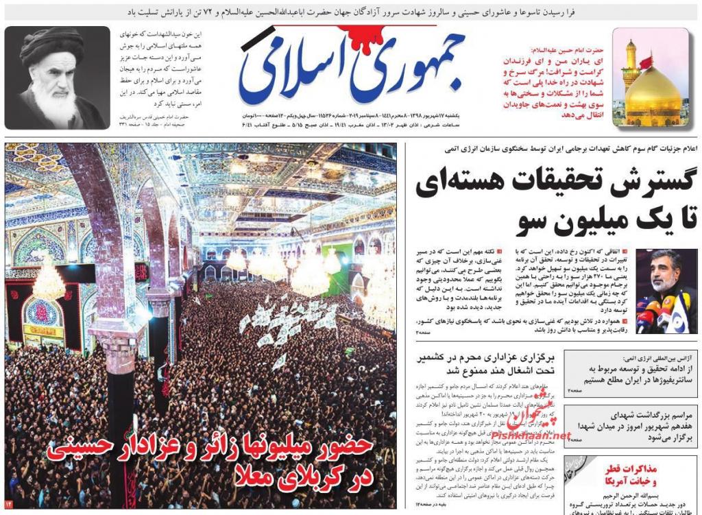 مانشيت ايران: الفريق الدبلوماسي الإيراني في دائرة الاتهام مجدداً 1