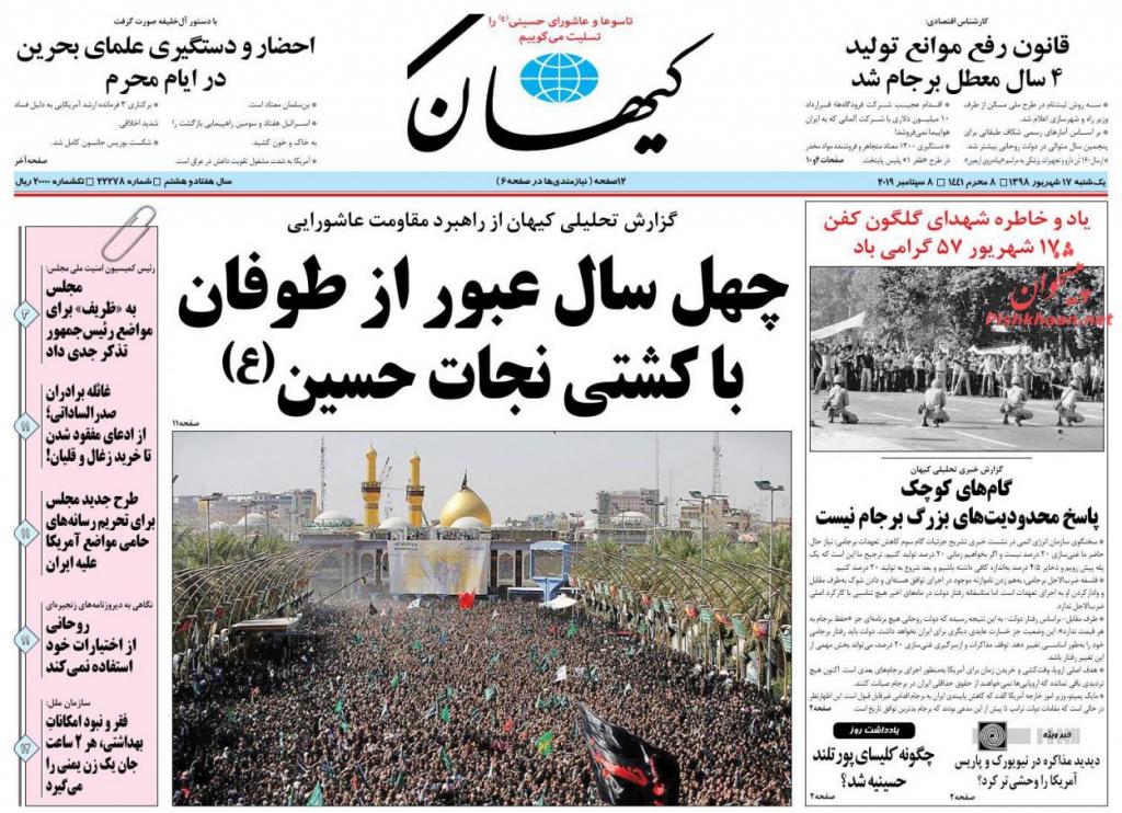 مانشيت ايران: الفريق الدبلوماسي الإيراني في دائرة الاتهام مجدداً 3