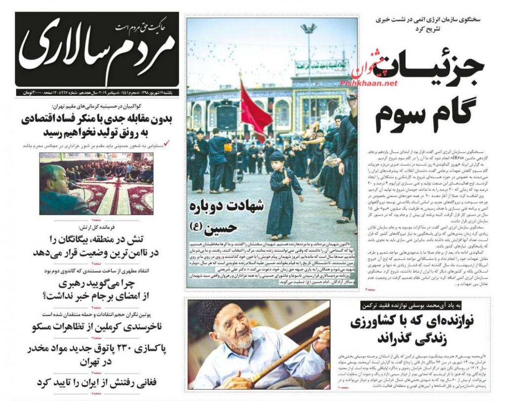مانشيت ايران: الفريق الدبلوماسي الإيراني في دائرة الاتهام مجدداً 2