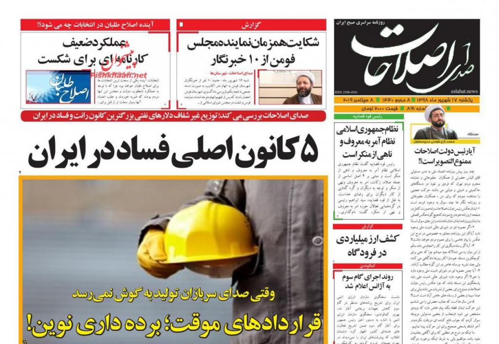 مانشيت ايران: الفريق الدبلوماسي الإيراني في دائرة الاتهام مجدداً 4