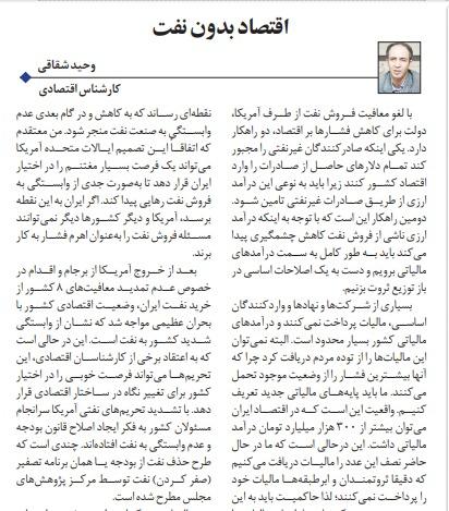 مانشيت إيران: صناعة التحالفات الأميركية حرب نفسية… والسعودية تصعّد مع الإخوان المسلمين 9
