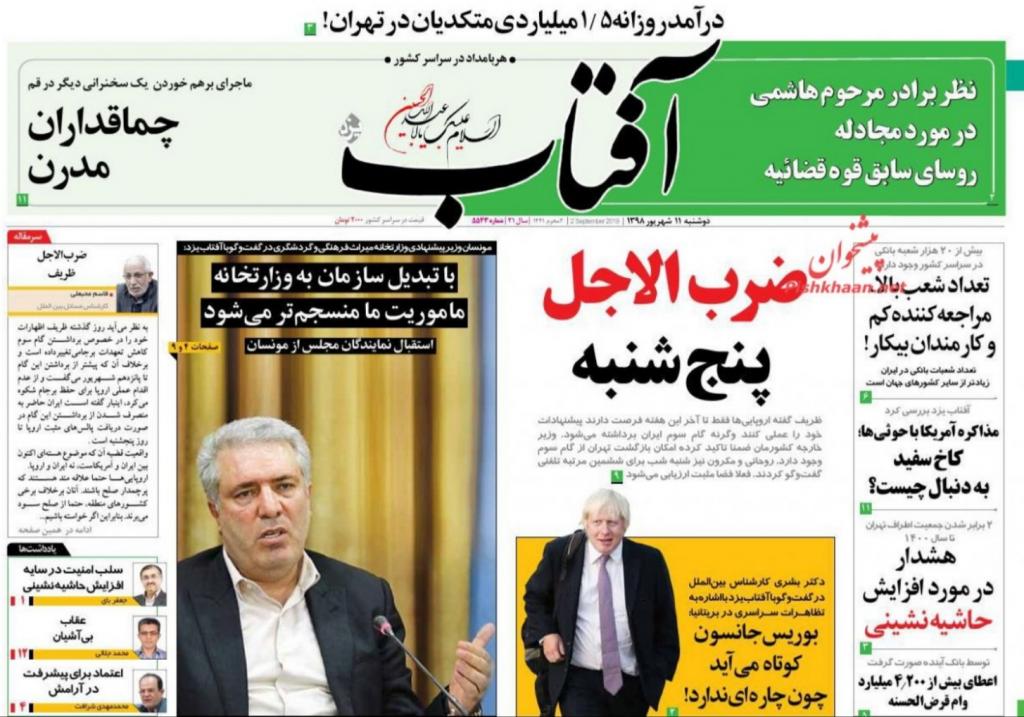 مانشيت إيران: حزب الله قلب موازين الصراع وإيران ماضية في تنفيذ المرحلة الثالثة 1