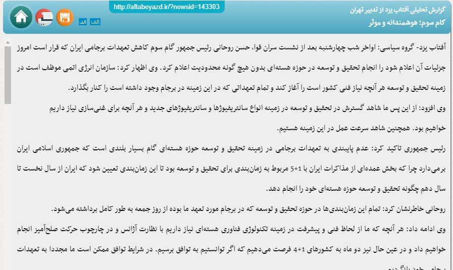 مانشيت إيران: خطوة ثالثة تحمل تهديدًا مبطّنًا 6