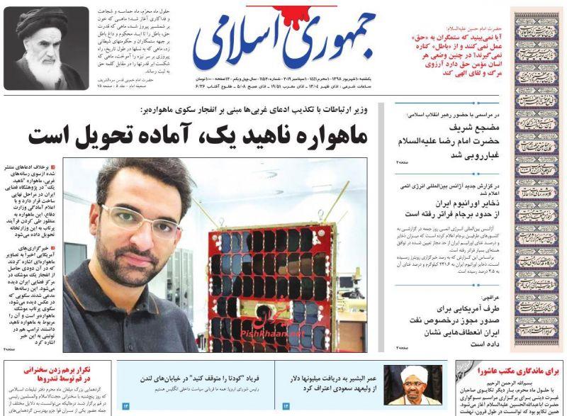 مانشيت إيران: مآلات مرونة أميركا إزاء إيران وظريف يقر بأسباب استقالته 1