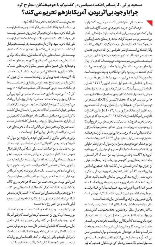 مانشيت إيران: المشاركة الإيرانية في اجتماعات الأمم المتحدة نَصرٌ دبلوماسيّ 8