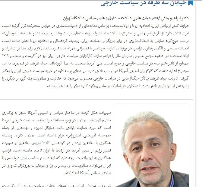 مانشیت إيران: السياسة الخارجية الإيرانية مرتبطة باجتماعات نيويورك 7