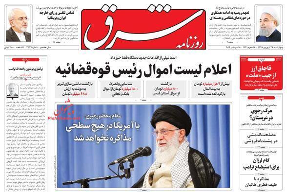 مانشيت إيران: لا حرب بين إيران وأميركا وهذه هي الأسباب 2