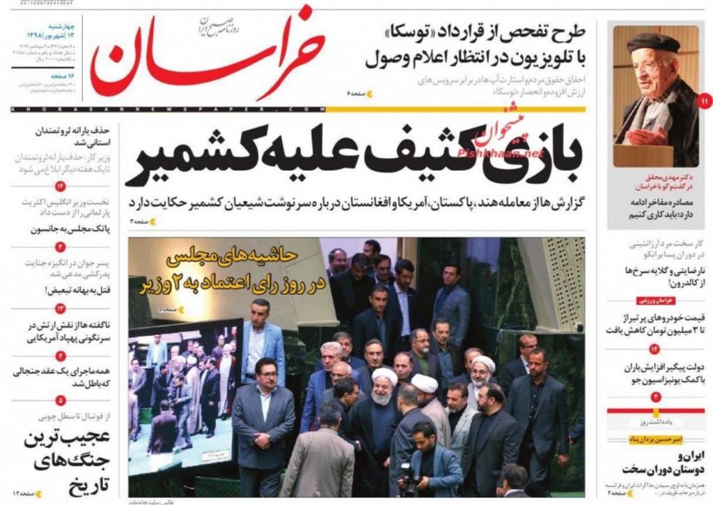 مانشيت إيران: تنفيذ طهران المرحلة الثالثة لتخفيض تعهداتها النووية لايعني انسحابها من الاتفاق النووي 7