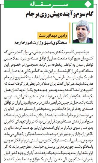 مانشيت إيران: خطوة ثالثة تحمل تهديدًا مبطّنًا 5