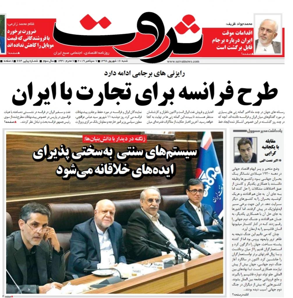 مانشيت إيران: خطوة ثالثة تحمل تهديدًا مبطّنًا 3