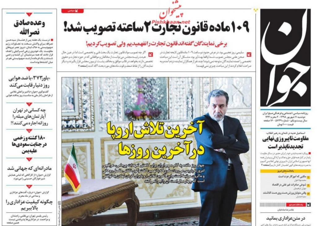 مانشيت إيران: حزب الله قلب موازين الصراع وإيران ماضية في تنفيذ المرحلة الثالثة 2