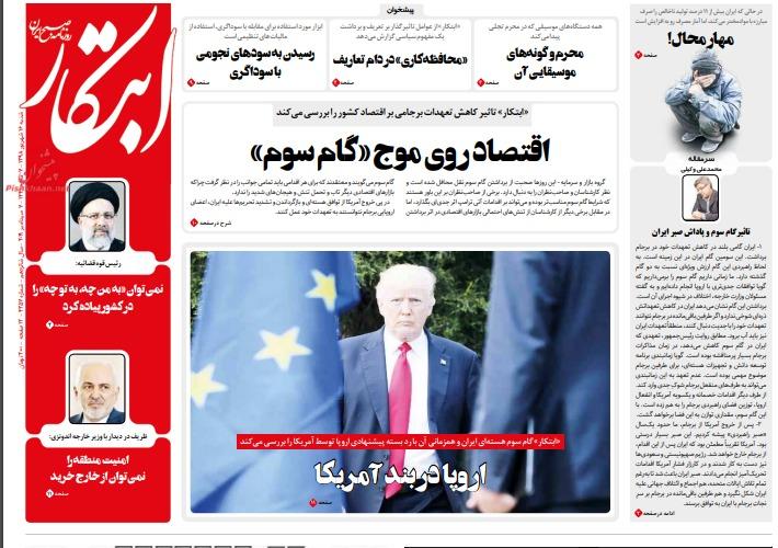 مانشيت إيران: خطوة ثالثة تحمل تهديدًا مبطّنًا 1