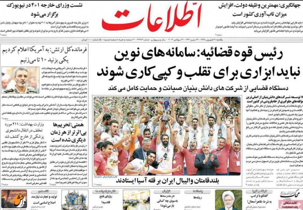 مانشیت إيران: السياسة الخارجية الإيرانية مرتبطة باجتماعات نيويورك 5